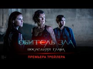 Обитель зла: Последняя глава / Resident Evil: The Final Chapter.Русский трейлер #1 [1080p]