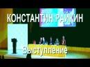 VII Съезд СТД РФ. Выступление Константина Райкина!