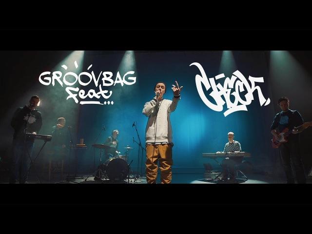 T. Check - Следуя свету. Groovbag feat. (Выпуск 15)