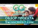 Обзор Swisscredit - ПОД ЗАЩИТОЙ вкладов