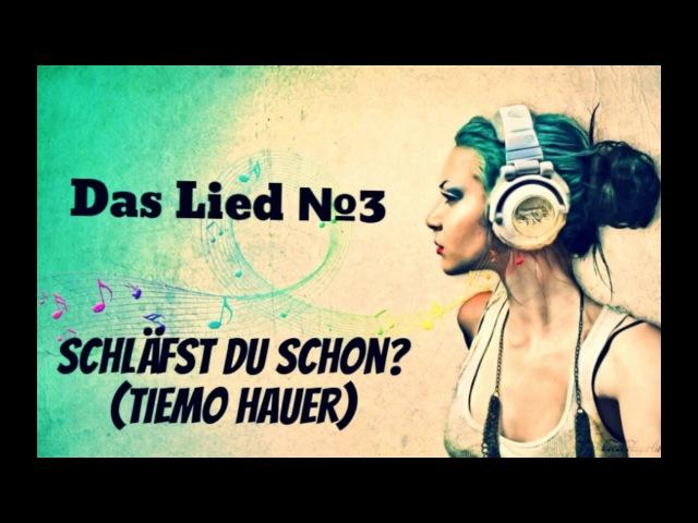 №3!!Учим немецкий с помощью песен с переводом ! Tiemo Hauer-Schläfst du schon