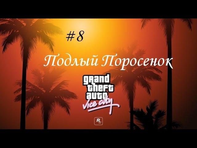 Прохождение игры - GTA Vice City миссия 8 - Подлый Поросенок