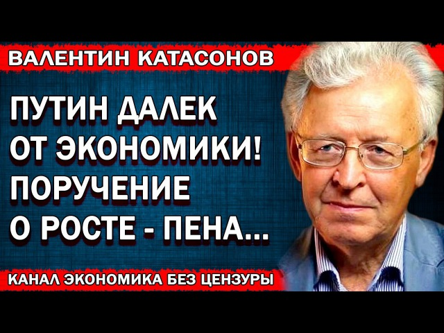 Валентин Катасонов - Почему Путин не может повлиять на положение дел в экономике...