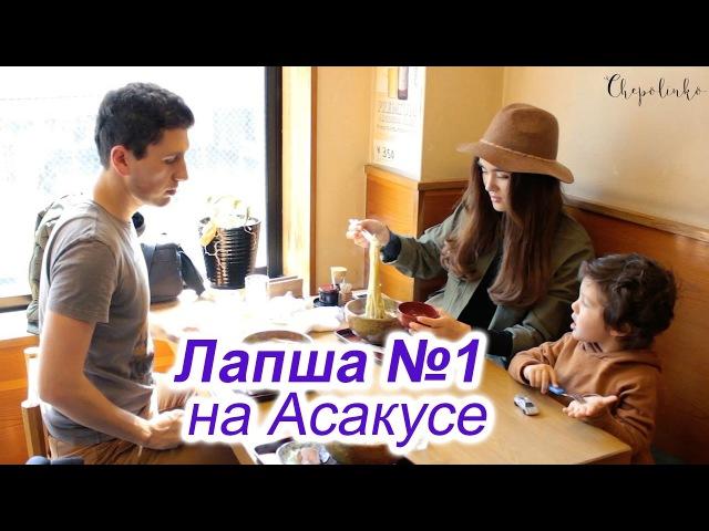 Лучшая гречневая лапша на Асакусе - Камонан Соба. Еда в Японии