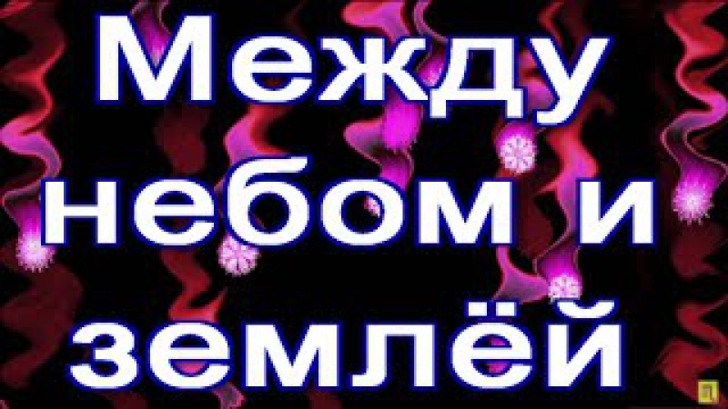 Песня - Между небом и землёй / ЕЛЕНА ВАСИЛЬЕВА - МЕЖДУ НЕБОМ И ЗЕМЛЁЙ
