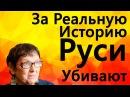 За Реальную Историю Руси Уничтожают - Светлана Жарникова