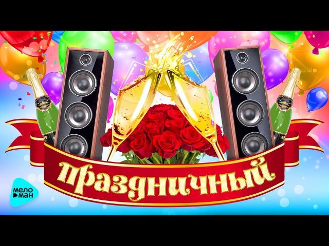 ПРАЗДНИЧНЫЙ Сборник весёлых песен на любой случай Застольные Русские народные Ресторанные и тд
