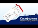 Как купить жд билеты онлайн Оформляем электронные билеты на поезд РЖД