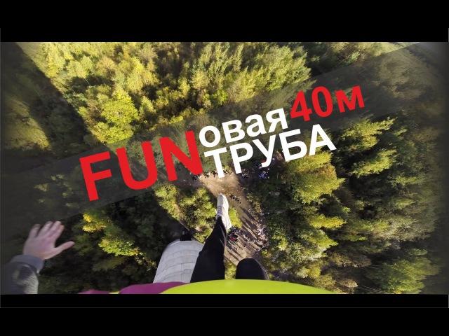 Прыжок с 40 метров Фановая труба Say AAA