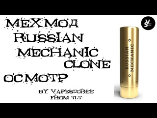 Мехмод Russian Mechanic (Clone) - Шланг не клон :) - VapeStoree from TLT