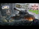 World of tanks Star Wars ps4.Зелёные наносят ответный удар.