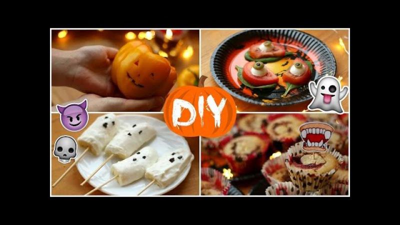 DIY: ЖУТКИЕ Рецепты ВКУСНЯШЕК на Хеллоуин » Freewka.com - Смотреть онлайн в хорощем качестве