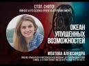 Александра Ипатова - Океан упущенных возможностей