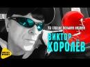 Виктор Королев - На сердце белыми нитями Official Video 2017
