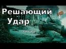 Новые военные фильмы 2016 РЕШАЮЩИЙ УДАР Русские  фильмы новинки про войну