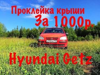 Проклейка крыши Hyundai Getz за 1000р.