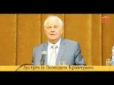 Ш-ТБ   Ш-Спецвипуск   Зустріч із Леонідом Кравчуком