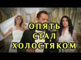 Певец Вадим Казаченко снова стал холостяком