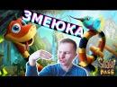 №323: ЗМЕЙКА | Snake Pass - змеюка в видео для детей от NILAMOP SnakePass снейкпас змейка