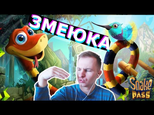 №323 ЗМЕЙКА Snake Pass змеюка в видео для детей от NILAMOP SnakePass снейкпас змейка