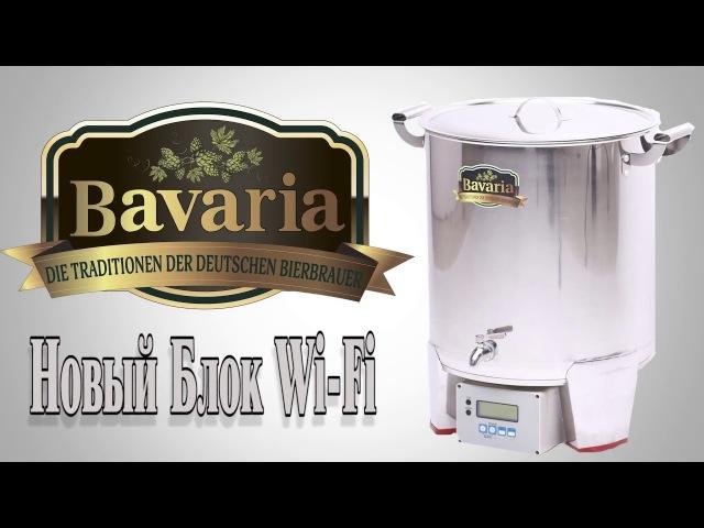 Обзор пивоварни Bavaria с блоком Wi-Fi
