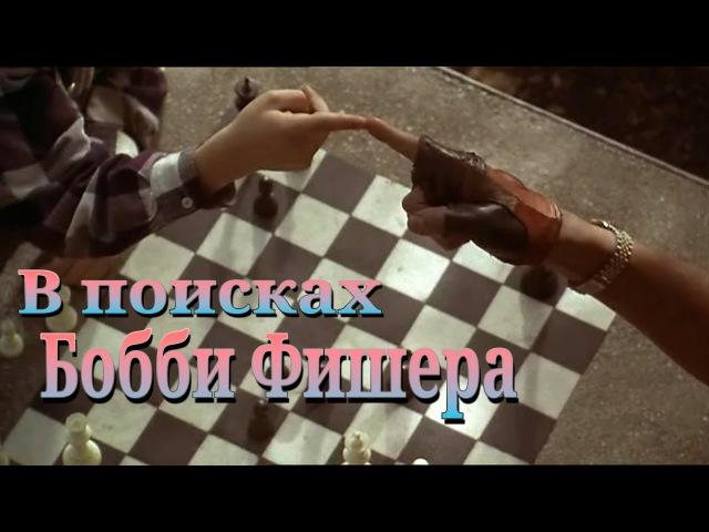 Шахматы в фильме В поисках Бобби Фишера (Выбор игры) Searching for Bobby Fischer