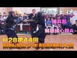 【高画質】【準々決勝】【H28第44回解脱選抜少年剣道錬成大会】練兵館(&#