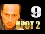Сериал КРОТ 2, серия 9, криминал,детектив