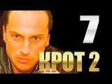 Сериал КРОТ 2, серия 7, криминал,детектив