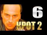 Сериал КРОТ 2, серия 6, криминал,детектив