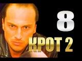 Сериал КРОТ 2, серия 8, криминал,детектив