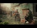 VOSMOY – Rain Dogs ЖИВЯКом