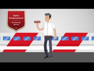 Бесплатный проезд между городами КК-2017