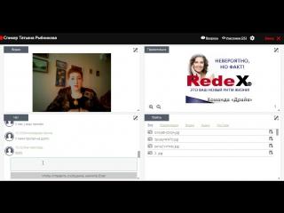 RedeX - это не моё А чье Спикер Рыбникова Татьяна, команда Драйв