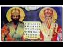 Древние римляне, говоришь Кирилл и Мефодий