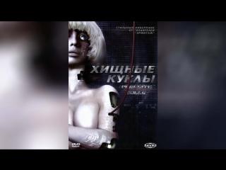 Хищные куклы (2003) | Parasaito D