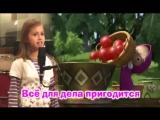 Маша и Медведь - Песня Про варенье (День варенья) исполняет Алина Кукушкина