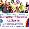 Shop-61.ru Интернет-Магазин г.Шахты
