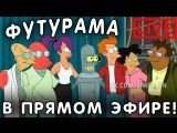 ФУТУРАМА В ПРЯМОМ ЭФИРЕ ! ( 1 - 7 сезон ) FUTURAMA ONLINE