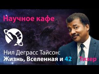 СБОР СРЕДСТВ Нил Деграсс Тайсон: Жизнь, Вселенная и 42
