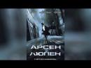 Арсен Люпен (2004) | Ars