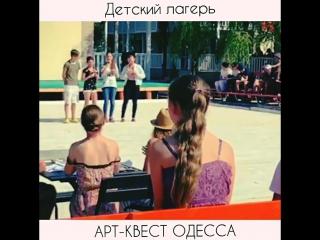 Летние каникулы стартовали в Арт-Квест Одесса (Затока)