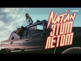 Премьера! Natan - Этим летом (Mood Video)
