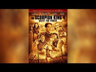 Царь скорпионов 4 Утерянный трон (2014)   The Scorpion King: The Lost Throne