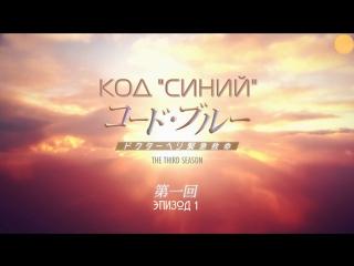 "ZOLOTO Код ""Синий"" 3 сезон 1/10"