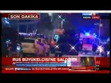 Убийство Российского посла в Турции - подробности. (19.12.2016)
