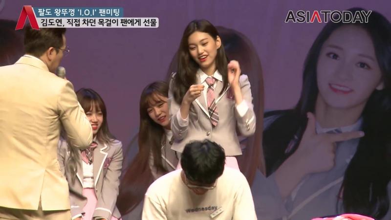 160909 아이오아이(I.O.I) 김도연, 자신의 목걸이 남성팬에게 걸어줘! 부러움 가득