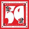 59 фестивалей 59 региона