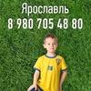 ЮНИОР - Футбольная школа, Ярославль