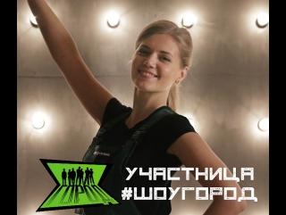 Участница #ШОУГОРОД - Елена Антанович (Солигорск)